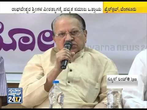 Havyaka leaders asking Raghaveshwara Bharathi to leave mutt