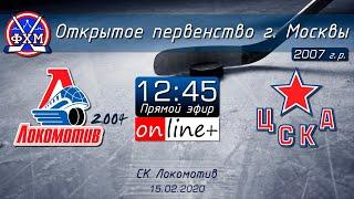 ОПМ 2007 г.р. Локомотив 2004   ЦСКА 15.02.2020