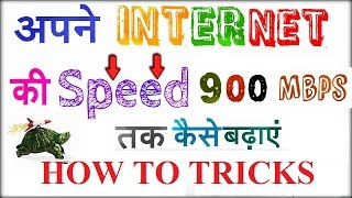 How To Increase Your Internet Speed Up To 900 Mbps In Hindi -  Test Internet Connection Speed thumbnail