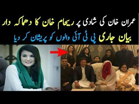 Reham Khan Solid Message After Imran Khan And Bushra Manika Marriage |Imran Khan Marriage 3rd Time