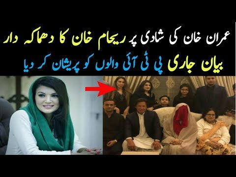 Reham Khan Solid Message After Imran Khan And Bushra Manika Marriage |Imran Khan Marriage 3rd Time