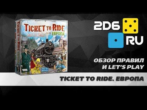 Ticket To Ride: Европа - играем втроем в настольную игру