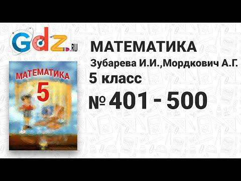 № 401-500 - Математика 5 класс Зубарева