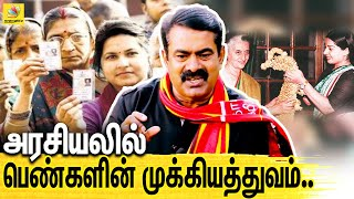 Women's Day Special Interview With NTK Women Candidates | Seeman