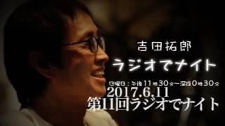 2017年6月11日 第11回吉田拓郎ラジオでナイト(楽曲はUPできません。 番...