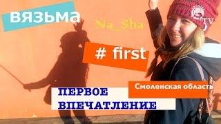 видео Город Вязьма, Смоленская область