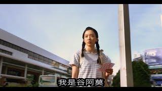 #621【谷阿莫】5分鐘看完2017又是師生三角戀的電影《白晝的流星》