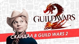 Скандал в Guild Wars 2 / Arena Net
