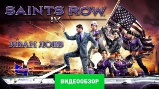 Обзор Saints Row IV [Review]