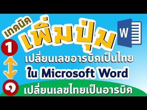 เทคนิคการเพิ่มปุ่มเปลี่ยนเลขอารบิคเป็นเลขไทย เลขไทยเป็นอารบิค ใน Microsoft Word