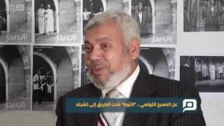 مصر العربية | عن المسرح التونسي ..