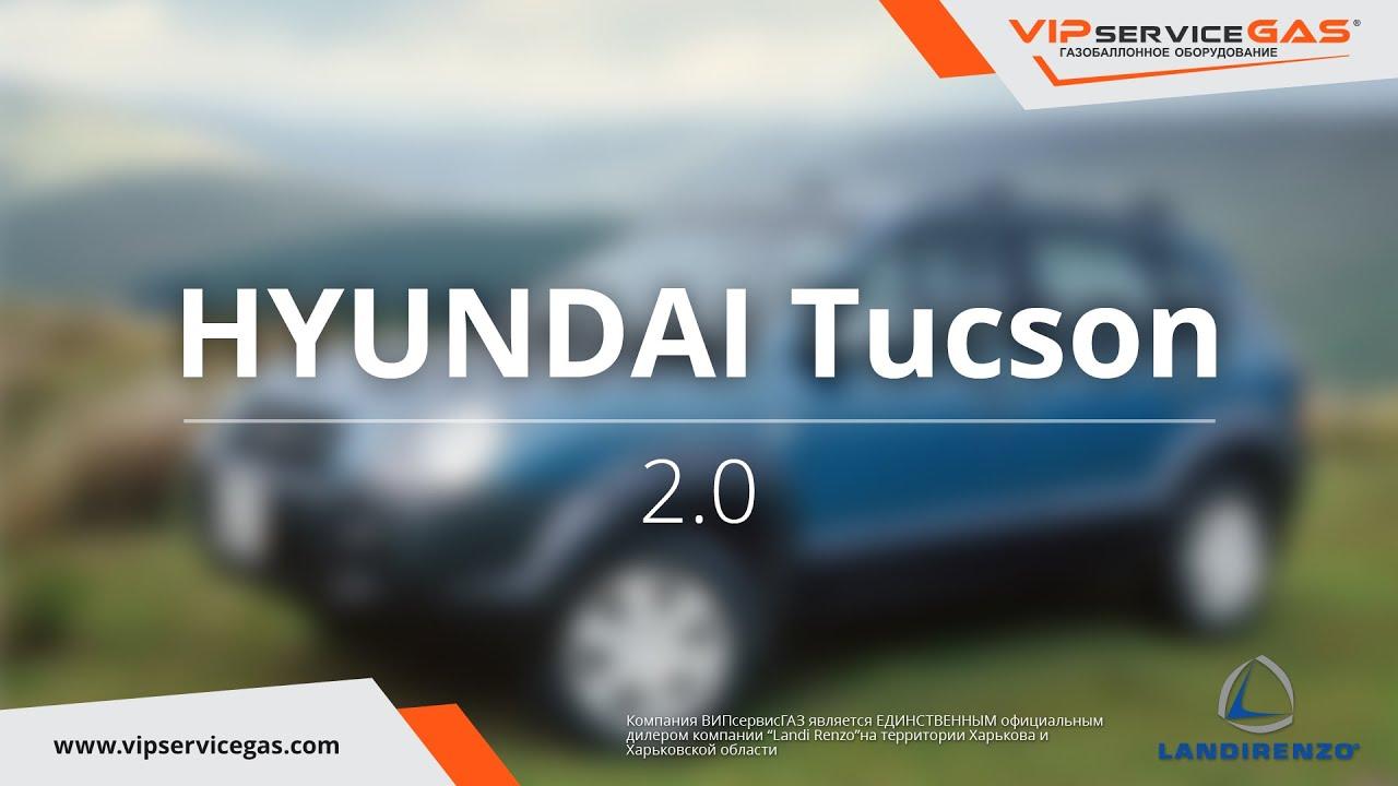 Объявления о продаже легковых авто hyundai tucson в украине. Чтобы купить или узнать цену на хундай туксон (туссан) посетите наш автобазар.