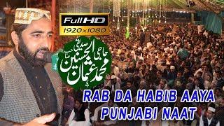 rab-da-habib-aaya-punjabi-naat-by-m-usman-ul-hussnain-sadiqi-rec-barkati-media