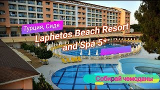 Отзыв об отеле Laphetos Beach Resort and Spa 5* (Турция, Сиде)