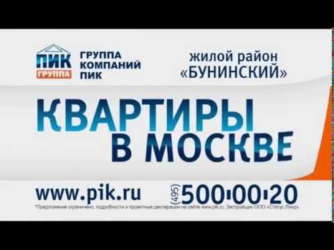 пик квартиры в москве новостройки от застройщика