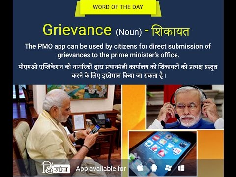 Meaning Of Grievance In Hindi Hinkhoj Dictionary Youtube