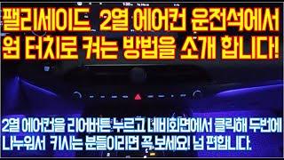여름휴가 특집 1탄 _팰리세이드 1열 운전석에서 2열 …