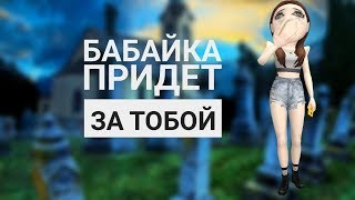 БАБАЙКА ПРИДЁТ ЗА ТОБОЙ | Авакин лайф | Avakin Life | By Åvå Såsha