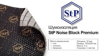 StP Noise Block Premium — шумоизоляция — видео обзор 130.com.ua