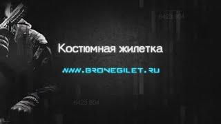 Бронежилет Шилд 5У-5У
