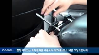 카멜 차량용 모니터 헤드레스트 거치대 설치 방법