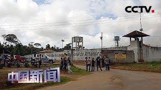 [中国新闻] 巴西北部一监狱暴动 死亡人数升至57人 | CCTV中文国际