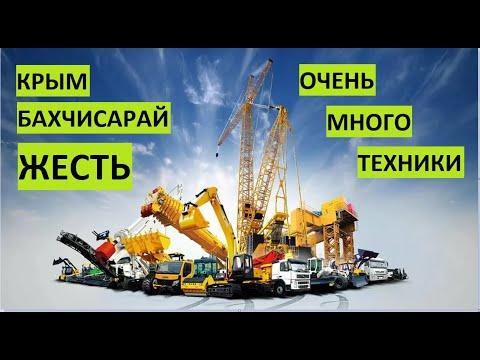 Крым. Муравейник из техники и людей рядом с Бахчисараем