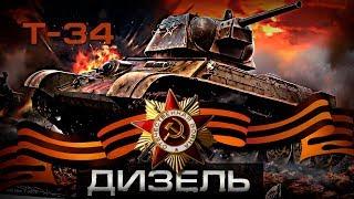 Почему дизель от Т-34 выпускают до сих пор? Советские танки второй мировой войны