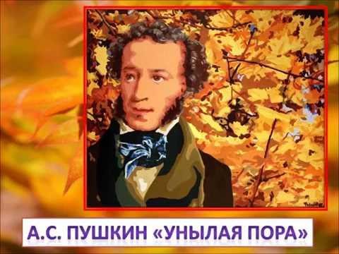 """А.С. Пушкин  """"Унылая пора"""""""