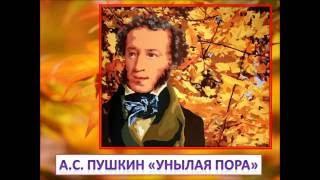А.С. Пушкин  ''Унылая пора''