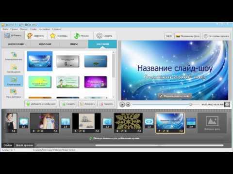 Программа для видео из фотографий - ФотоШОУ PRO