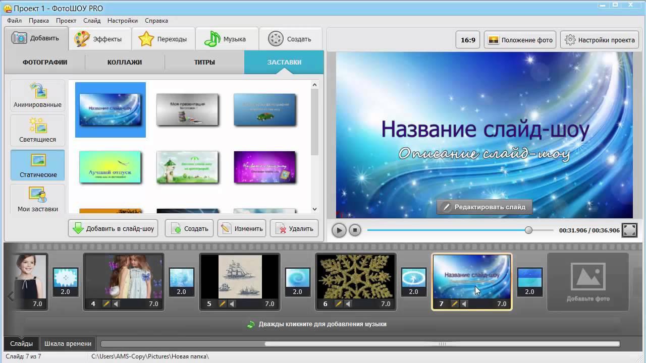 Программа чтобы делать картинки для заставки видео, открытку
