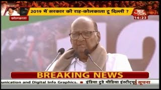 We Are Not Here To Stake Claim For Any Post, But To Save The Nation: NCP Chief Sharad Pawar