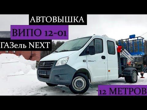 Автовышка ВИПО 12-01 на базе ГАЗель NEXT дубль-кабина. Полный обзор!