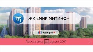 видео Новостройки у метро Митино от 1.65 млн руб в Москве