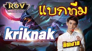 กิตงาย กับ การแบกทีมด้วย Kriknak  (RoV) - กิตงาย