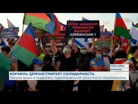 В Израиле прошла акция в поддержку территориальной целостности Азербайджана
