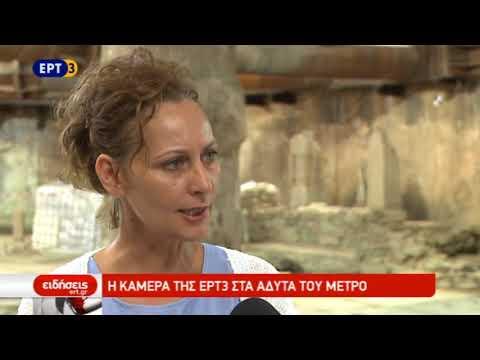 Η κάμερα της ΕΡΤ3 στα άδυτα του Μετρό