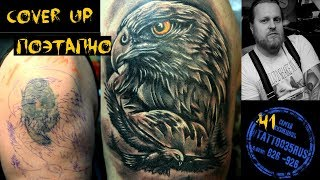 Как переделать тату  Cover up  поэтапно  Школа тату  ч 1 Татуировка сокол на плече в black and grey