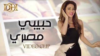 ديانا حداد حبيبي مصري (فيديو كليب)