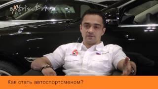 видео Безопасный автоспорт | AvtoPremial.ru – информационный портал для автолюбителей