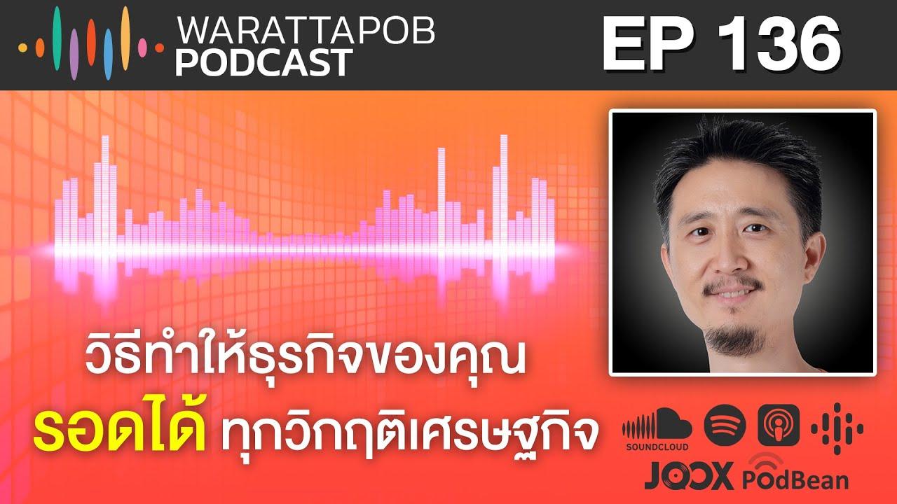 วิธีทำให้ธุรกิจของคุณ รอดได้ทุกวิกฤติเศรษฐกิจ | WARATTAPOB PODCAST Ep136 ไทย
