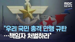 """""""우리 국민 총격 만행 규탄…책임자 처벌하라"""" (2020.09.24/12MBC뉴스)"""
