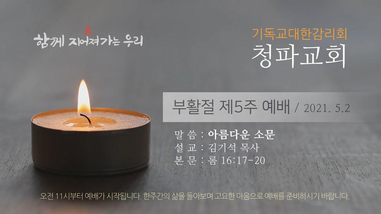 청파교회 부활절 제5주 예배 설교 (2021년 5월 2일)- 교회설립기념주일