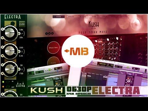 Обзор Kush Audio Electra Арам Киракосян