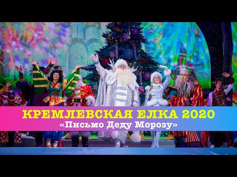 """Кремлевская Елка 2020, """"Письмо Деду Морозу"""", Полная версия,  FullHD"""