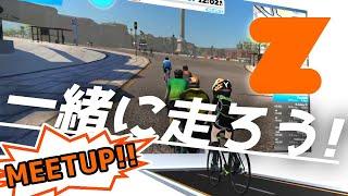 【Zwiftライブ】初めてのMEETUP!!