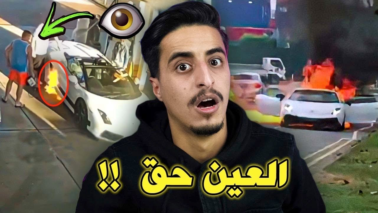 العين حق ! مقاطع راح تصدمكم عن العين والحسد !!