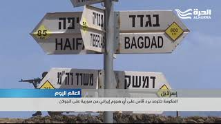 الحكومة الإسرائيلية تتوعد برد قاس على أي هجوم إيراني من سورية على الجولان