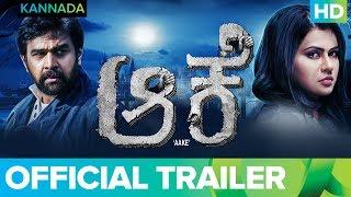 AAKE Exclusive Trailer Kannada Chiranjeevi Sarja Sharmiela Mandre